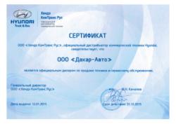 сертифицированный центр по ремонту хендай портер