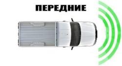 грузовой парктроник - передние