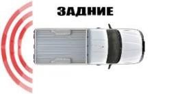gruzovoy-parktronik-zadnie