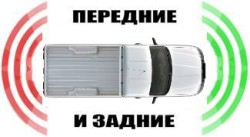 gruzovoy-parktronik-zadnie-i-perednie