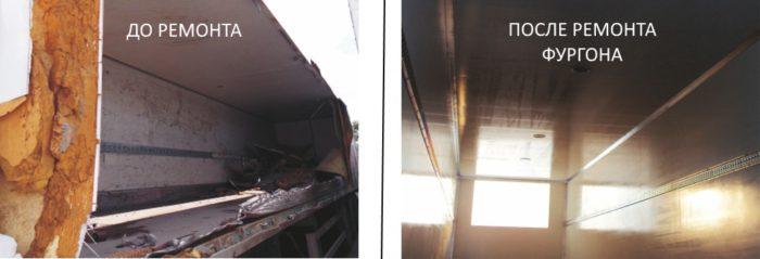 ремонт фургонов в москве фото пример